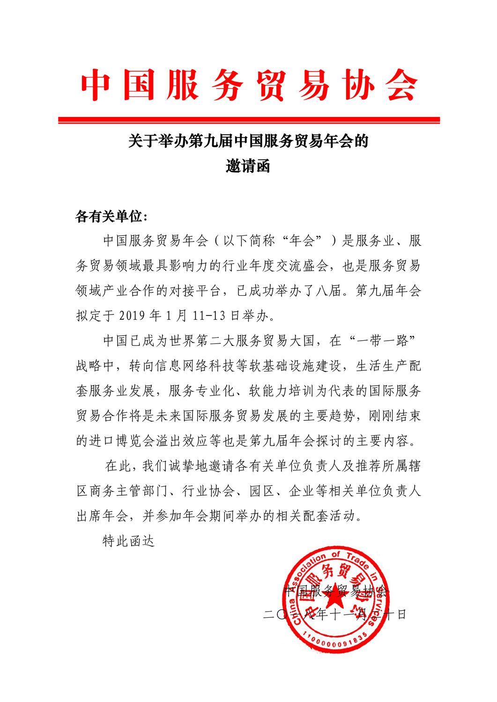 第九届中国服务贸易年会-1.jpg
